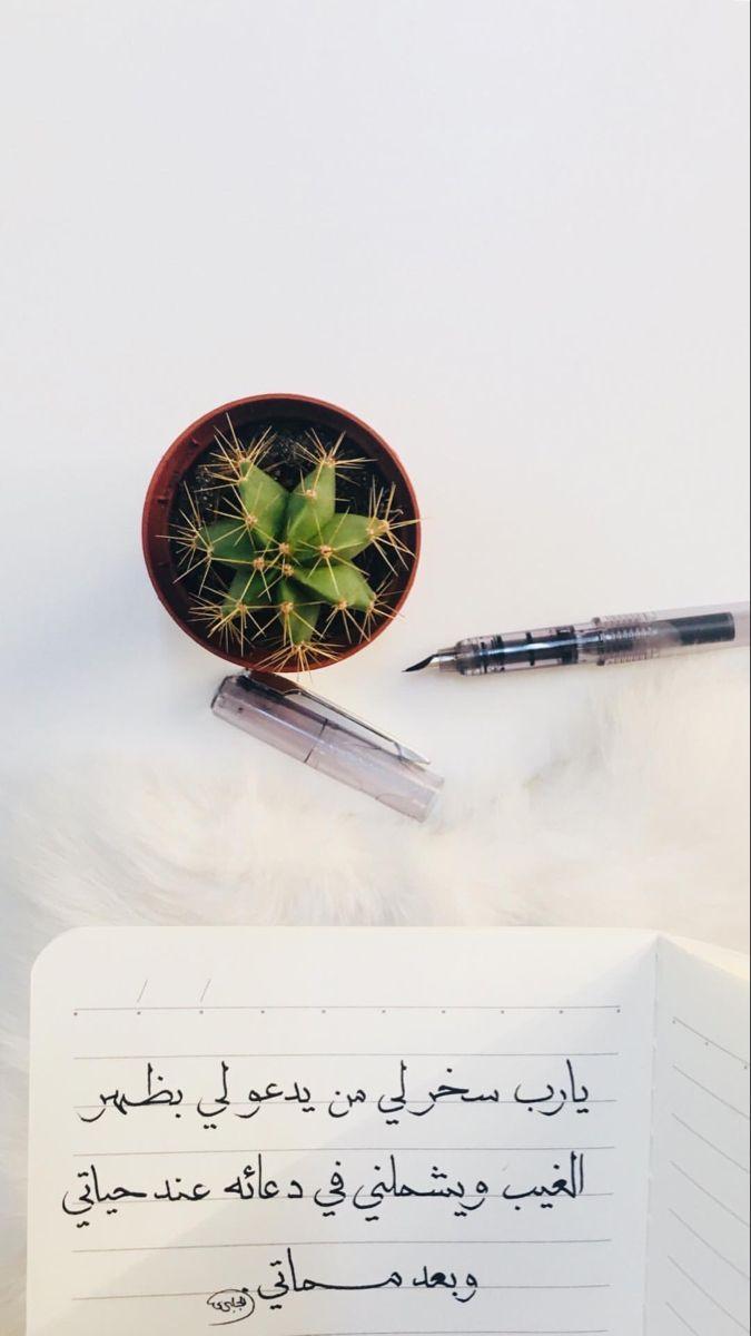 Pin By Alaya Aljabri On لوحات In 2020 Calligrapher Math Ink