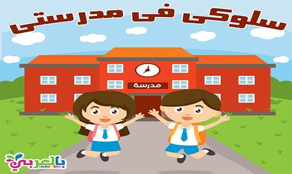 افكار لوحة تعزيز السلوك الايجابي للطلاب لوحات تعزيز سلوك الطالب بالعربي نتعلم Arabic Kids Stories For Kids Diy Crafts For Kids