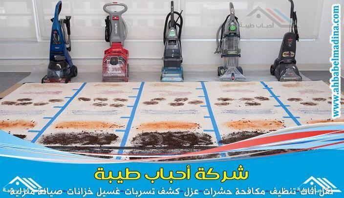 شركة تنظيف سجاد بجازان والتنظيف بالبخار Https Ahbabelmadina Com Carpet Cleaning Jizan How To Clean Carpet Home Appliances Cleaning
