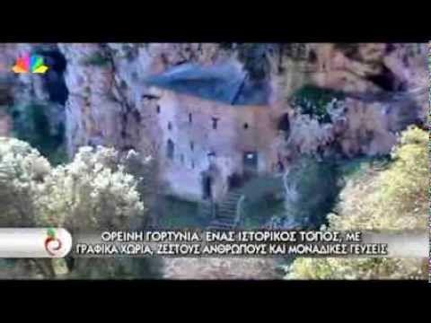 """Η Γορτυνία στην εκπομπή """"Μίλα"""" της Τατιάνας Στεφανίδου"""