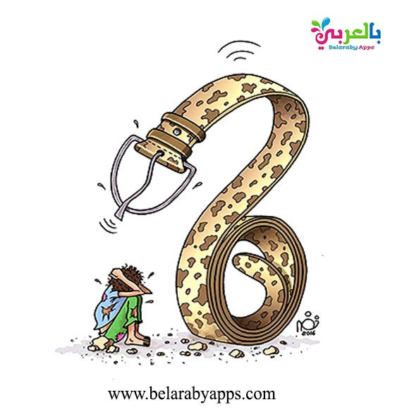 رسومات لا للعنف ضد الاطفال رسم اطفال للتلوين عبارت عن العنف بالعربي نتعلم Animals