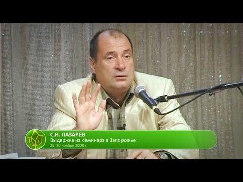 С.Н. Лазарев | Четыре правила счастливой женщины