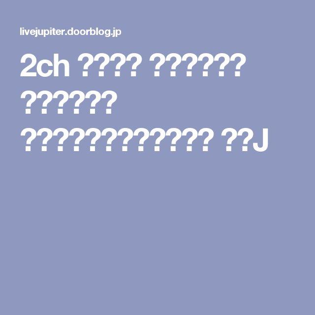 2ch 2ちゃん 2ちゃんねる まとめブログ なんでも実況まとめブログ なんJ
