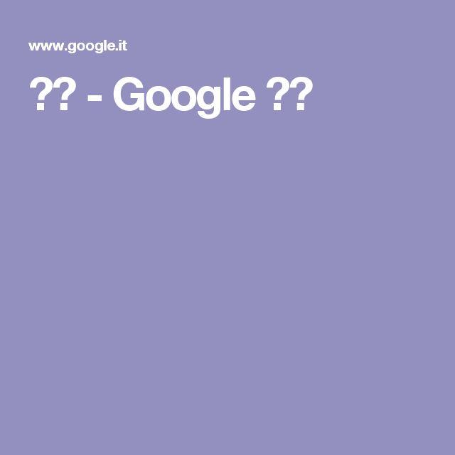 立裁 - Google 搜索