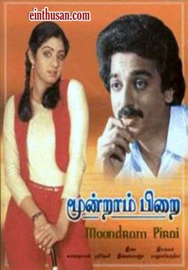 Moondram Pirai Tamil Movie Online - Kamal Hassan, Sridevi and Silk Smitha. Directed by Balu Mahendra. Music by Illayaraja. 1982