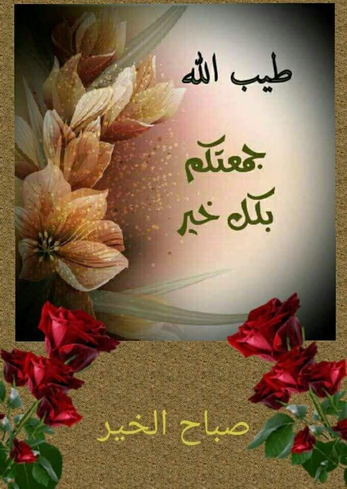 Pin By Mod Alc Alc On يوم الجمعة Beautiful Morning Messages Good Morning Greetings Morning Greetings Quotes