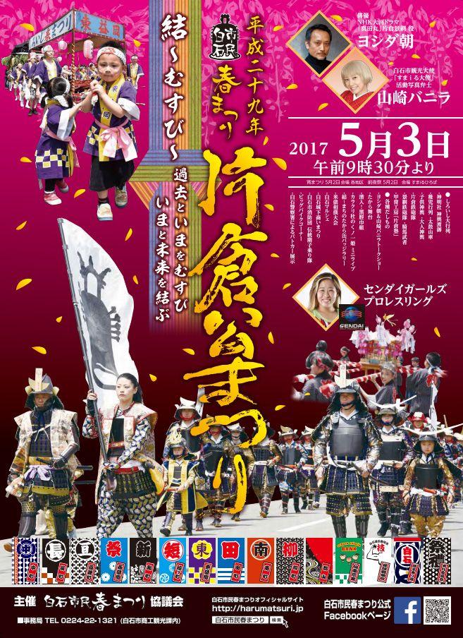 Shiroishi citizen spring festival – Katakura public festival – 2017 | JAPAN ATTRACTIONS