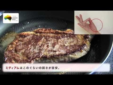 ステーキの上手な焼き方   オージー・ビーフ公式サイト