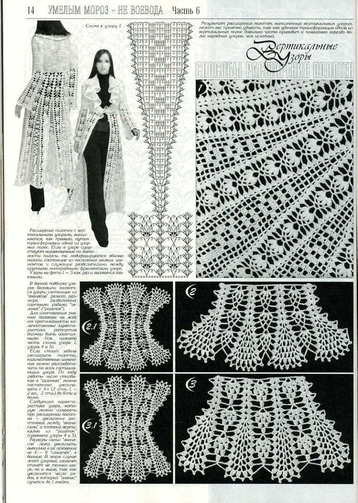 FRESH Duplet 144 Russian crochet patterns magazine