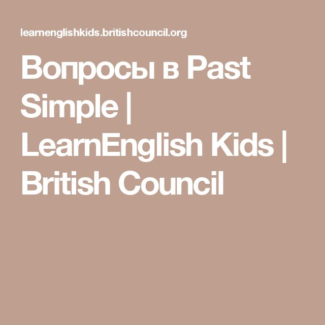 Вопросы в Past Simple | LearnEnglish Kids | British Council