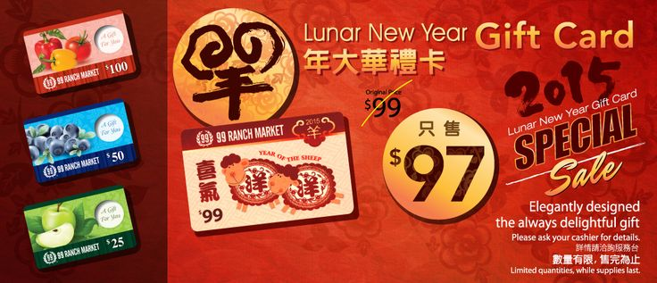 2015 lunar new year gift card special sale 99 ranch market