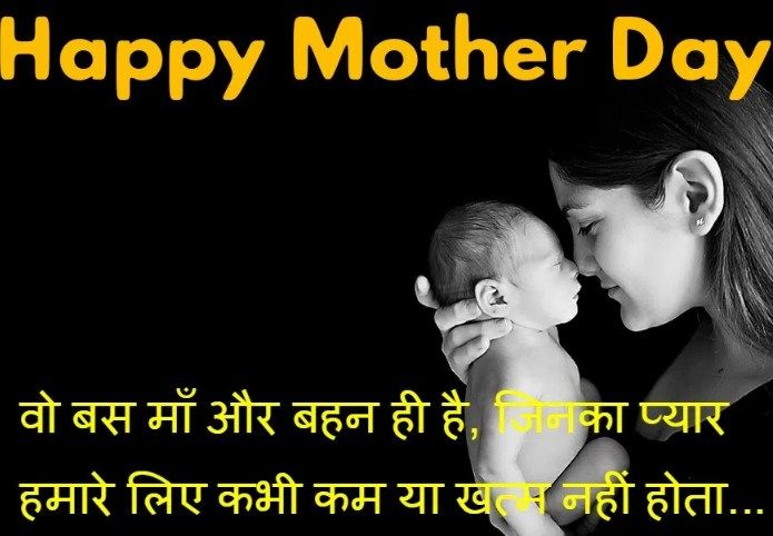 Happy Mother S Day Shayari Poems 2018 In Hindi English Marathi Urdu Tamil Telugu Malaya Happy Mother Day Quotes Mother Quotes Images Mothers Day Quotes
