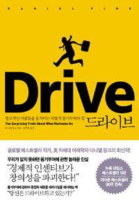 [알라딘]Drive 드라이브 - 창조적인 사람들을 움직이는 자발적 동기부여의 힘