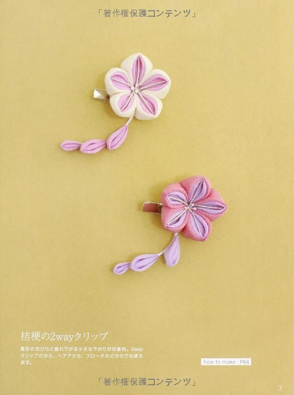 Amazon.co.jp: 色とりどりの布で作るアクセサリーと小物 楽しいつまみ細工 (COSMIC MOOK): 佐藤亜美(つぐみ): 本                                                                                                                                                     もっと見る