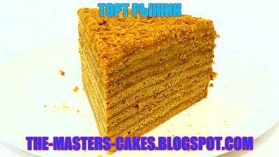 Повелитель тортов: торт рыжик