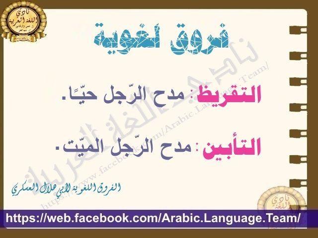 Pin By Reema M On فروق لغوي ة Beautiful Arabic Words Learn Arabic Language Words Quotes Reality Quotes Arabic Langauge Learn Arabic Language