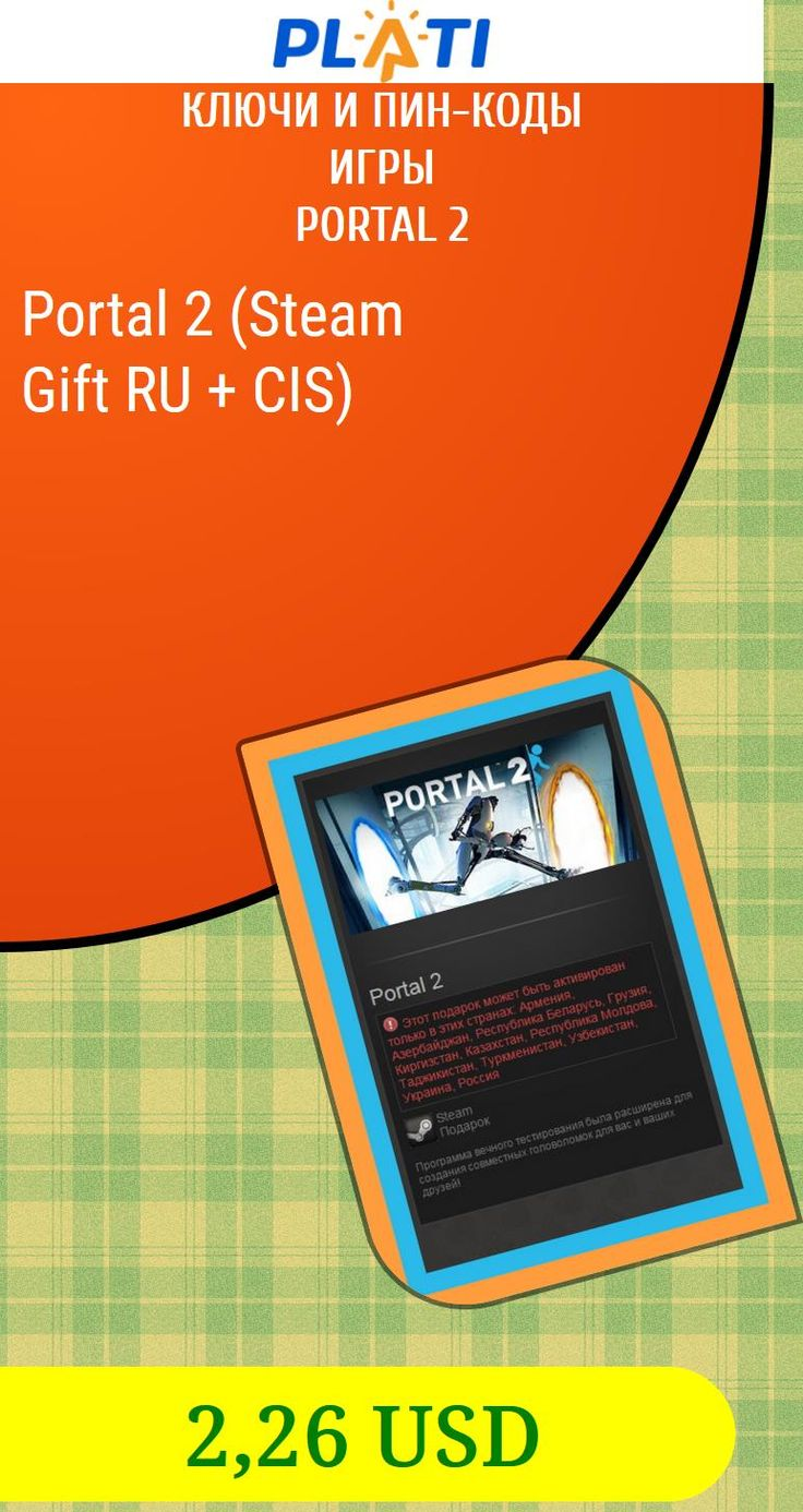 Portal 2 (Steam Gift RU   CIS) Ключи и пин-коды Игры Portal 2