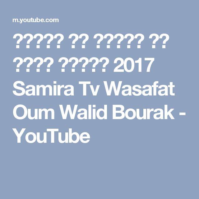 بوراك في الفرن أم وليد رمضان 2017 Samira Tv Wasafat Oum