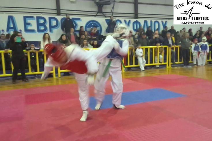 Διασυλλογικοί αγώνες taekwondo στο Σουφλί