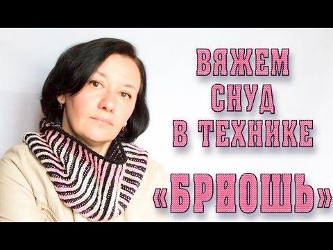 """Вяжем простой снуд в технике """"Бриошь"""" - YouTube"""