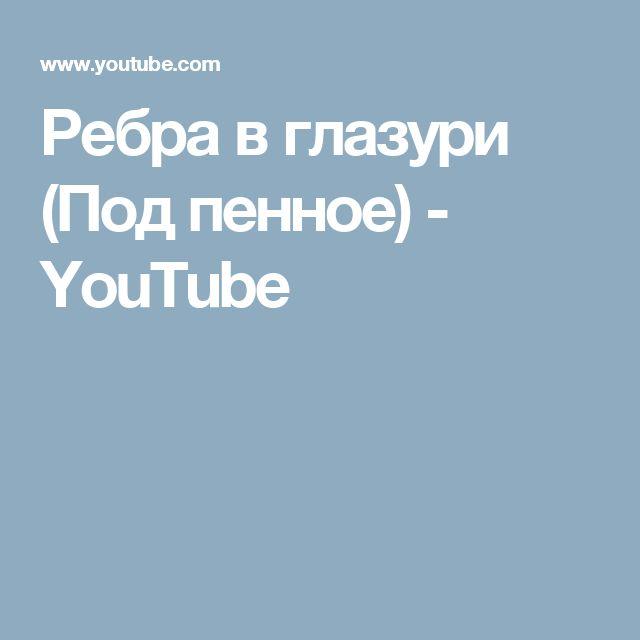 Ребра в глазури (Под пенное) - YouTube