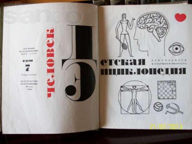 encyclopedia G R E A T ! ! !
