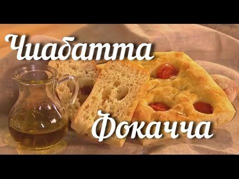 ФОКАЧЧА И ЧИАБАТТА. Итальянский хлеб у Вас дома