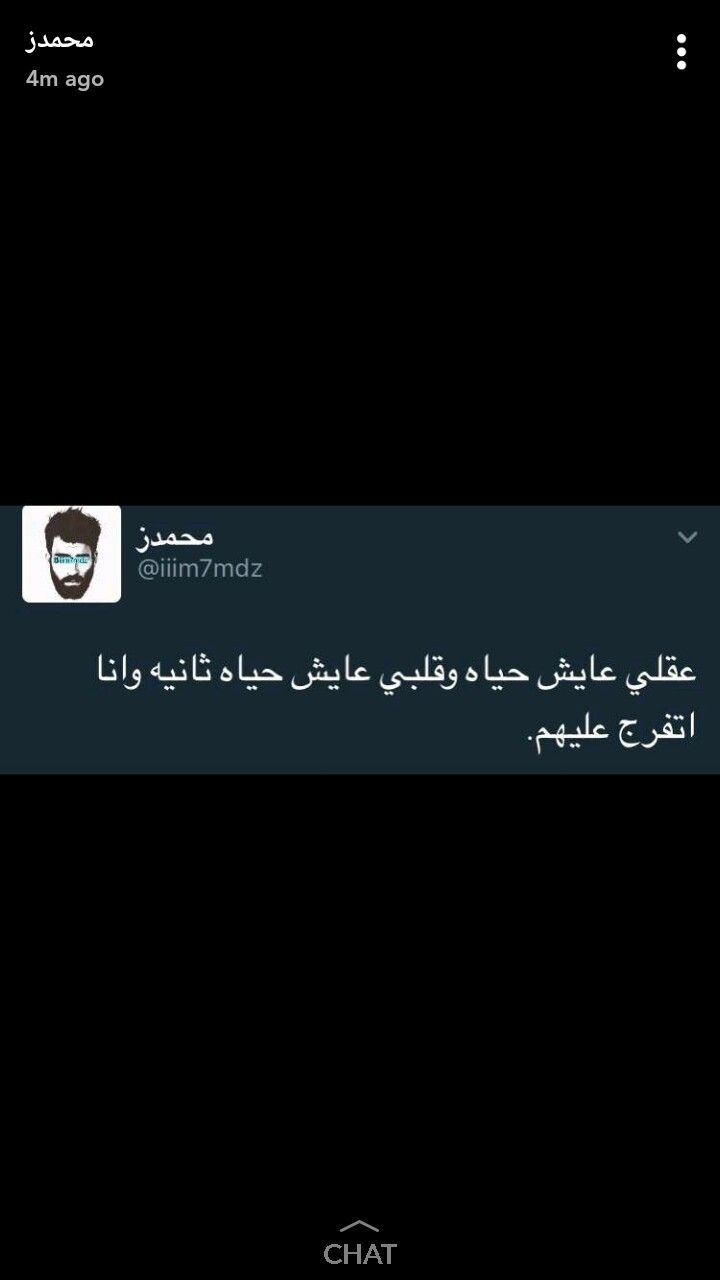 انا Funny Words Talking Quotes Arabic Quotes