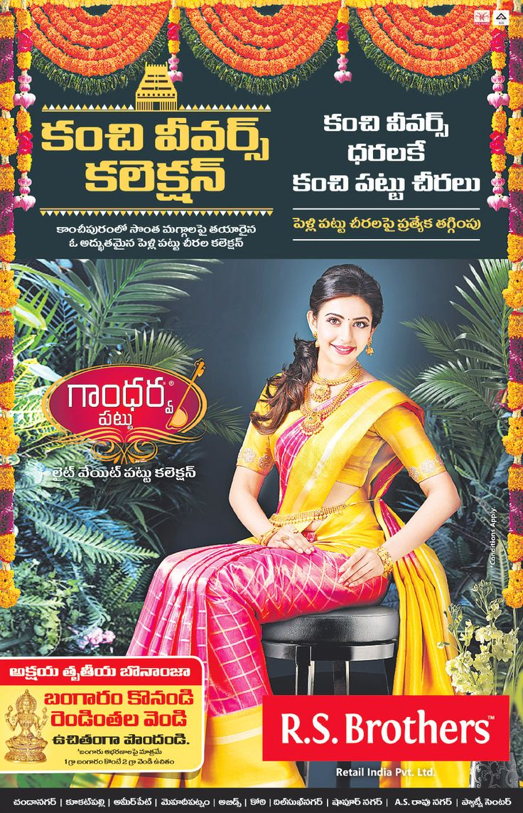 """Shine with #Tradition & attract with #Style! #R.S.Brothers presents Kanchi #PattuSaree collections & Light weight#Gandharva PattuSarees for your precious wedding moments with Special discount prices. Buy #Gold on the occasion of #AkshayaThruthiya and get """"Double amount of #Silver"""" for free, on purchase of gold @R.S.Brothers."""