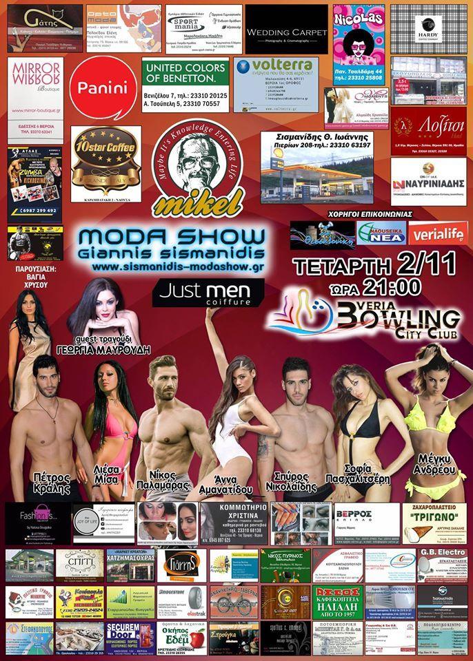 Το Moda Show - Giannis Sismanidis διοργανώνει την επίδειξη μόδας Φθινόπωρο-Χειμώνας 2016-2017 στην πόλη της Βέροιας και συγκεκριμένα στον πολύ όμορφο χώρο του μαγαζιού Bowling City Club στις 02 Νοεμβρίου ημέρα Τετάρτη και ώρα 21.00 σε μια αξέχαστη βραδιά με τα εντυπωσιακά μοντέλα και τραγούδι από την καταπληκτική Γεωργία Μία με το νέο της τραγούδι ! Να ευχαριστήσουμε θερμά τους μεγάλους μας χορηγούς: τα καταστήματα Mikel το Πρατήριο Υγρών Καυσίμων SHELL-Γιάννης Σισμανίδης τον πολυχώρo 10…