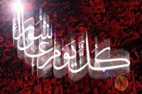 Kebangkitan Imam Husein as dari Dimensi Logis dan Spiritual