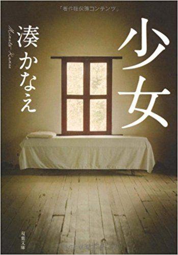 少女 (双葉文庫) | 湊 かなえ |本 | 通販 | Amazon