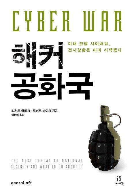 [신간]해커공화국 - 테크수다