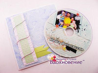 """Дизайн-студия: """"Вдохновение"""": Конверт для диска + индивидуальный DVD"""