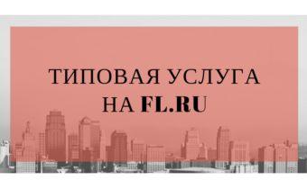 Типовая услуга на Fl.ru – зачем и как?
