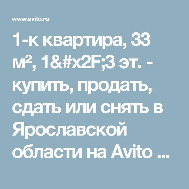 1-к квартира, 33 м², 1/3 эт. - купить, продать, сдать или снять в Ярославской области на Avito — Объявления на сайте Avito