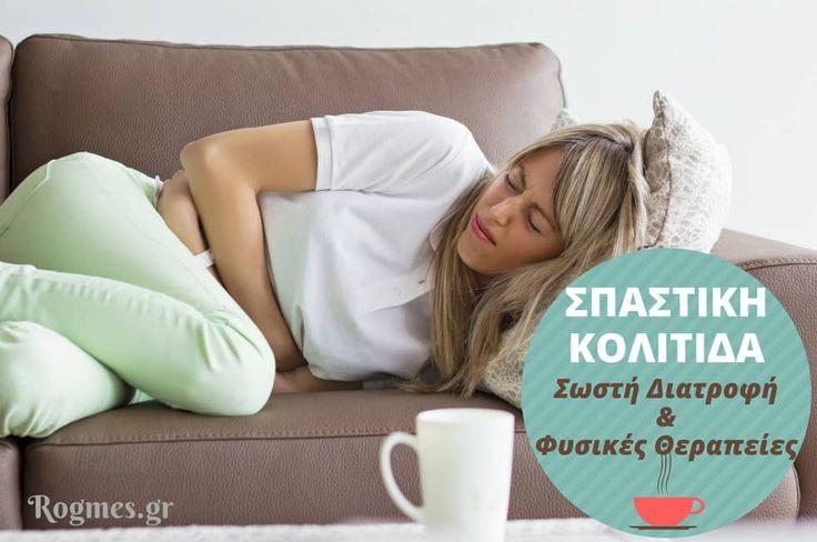 Σπαστική κολίτιδα ή …αλλιώς σύνδρομο ευερέθιστου εντέρου! Ένα πολύ ιδιαίτερο και ενοχλητικό πρόβλημα υγείας που ταλαιπωρεί το 10-15% των γυναικών και ανδρών παγκοσμίως. Η θεραπεία είναι σημαντική για την ανακούφιση από τα συμπτώματα και περιλαμβάνει βασικά, αλλαγές στη διατροφή. Αποφεύγοντας τροφές με υψηλή περιεκτικότητα σε ίνες, την καφεΐνη, τα γαλακτοκομικά προϊόντα και τα γλυκαντικά.