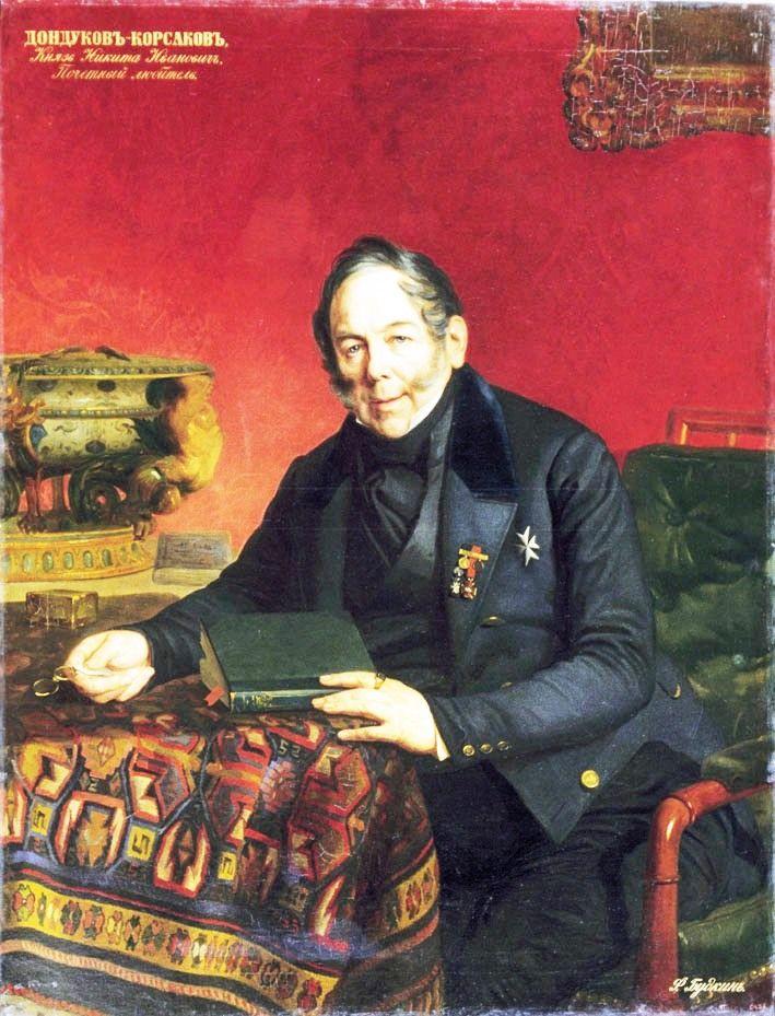 Никита Иванович Дондуков-Корсаков.