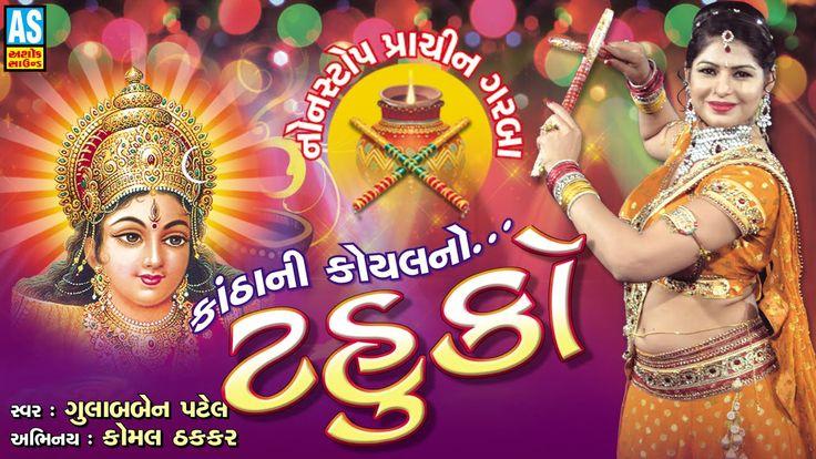"""Tahuko"" ||Non Stop Gujarati Garba Songs ||Navratri Special Non-Stop Gar..."