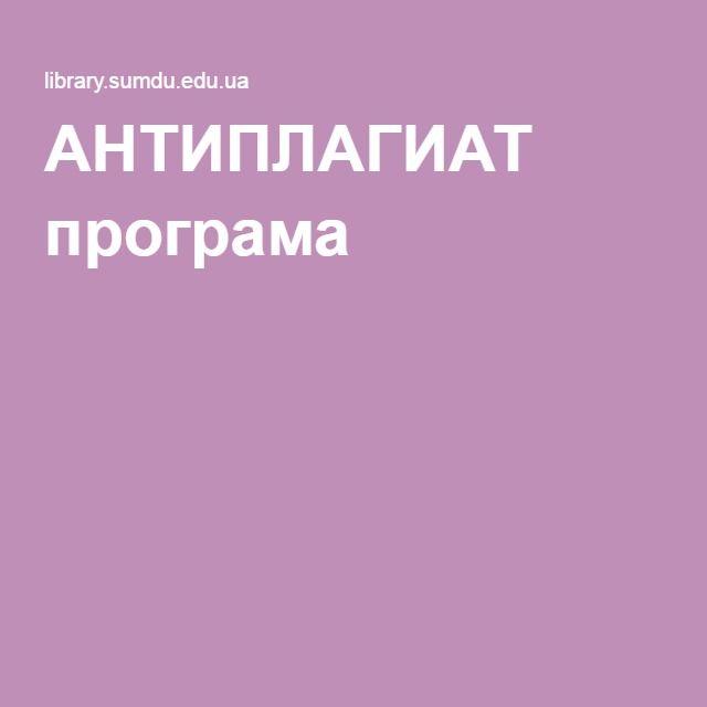АНТИПЛАГИАТ програма