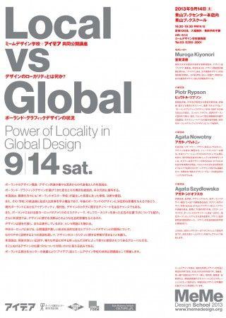 """LOCAL VS GLOBAL na FUTU.PL 14 września w centrum Tokio, w Aoyama Book Center (Omotesando) odbędzie się konferencja """"Local vs Global. Power of locality in global design"""", w której wezmą udział polscy krytycy i teoretycy designu: Agata Szydłowska, Agata Nowotny i Piotr Rypson."""