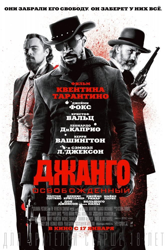 Джанго освобожденный (Django Unchained)