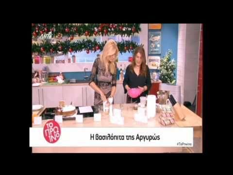 Youweekly.gr: Η Αργυρώ φτιάχνει βασιλόπιτα (1ο μέρος) - YouTube