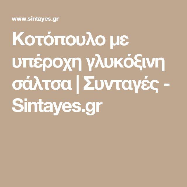 Κοτόπουλο με υπέροχη γλυκόξινη σάλτσα | Συνταγές - Sintayes.gr