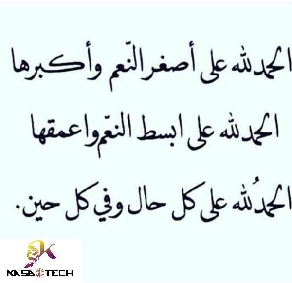 كلام جميل ومعبر ومؤثر Words Expressions Arabic Calligraphy