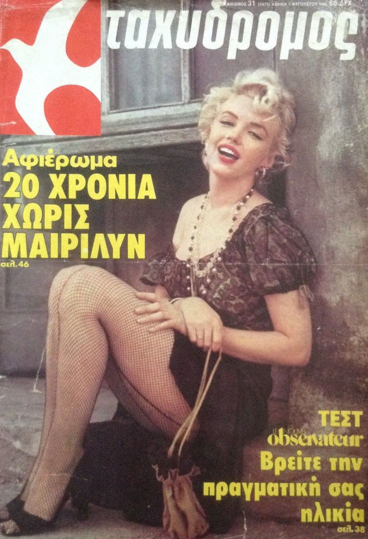 Tahidromos - August 1992, magazine from Greece. Front cover photo of Marilyn Monroe by Milton Greene, 1956.
