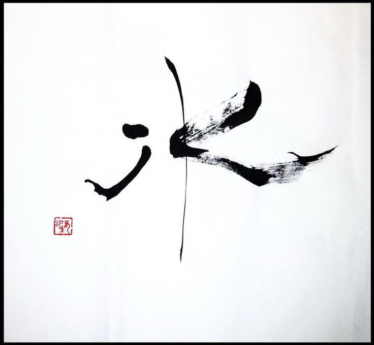 Chinese and Japanese calligraphy - WetCanvas    Sui - Water