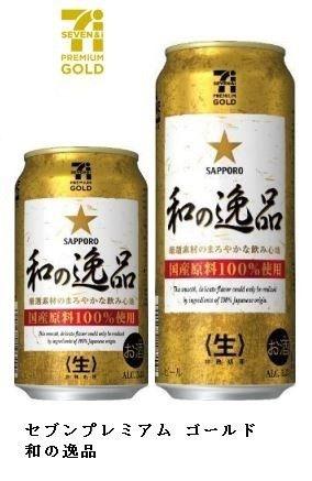 セブン&アイ・ホールディングスとサッポロビールは、共同開発で作った缶ビール「セブンプレミアム ゴールド 和の逸品」を、6月6日より発売する。