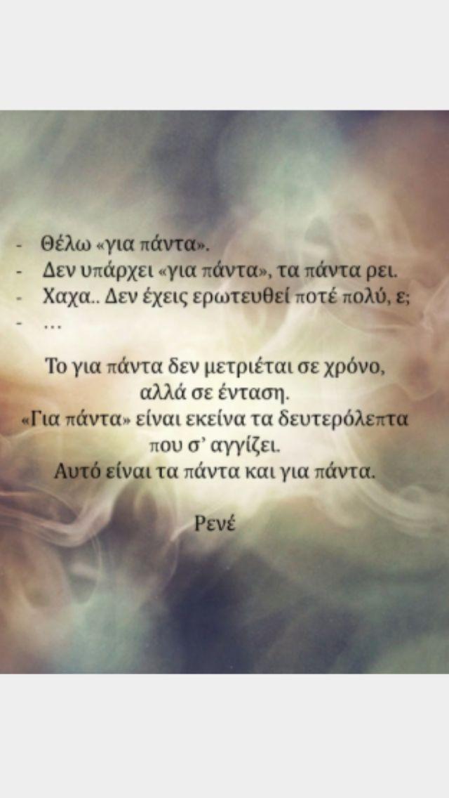 Τα πάντα ρει ... #rene #Ρενέ #Stiliara #Στυλιάρα #Ποίηση
