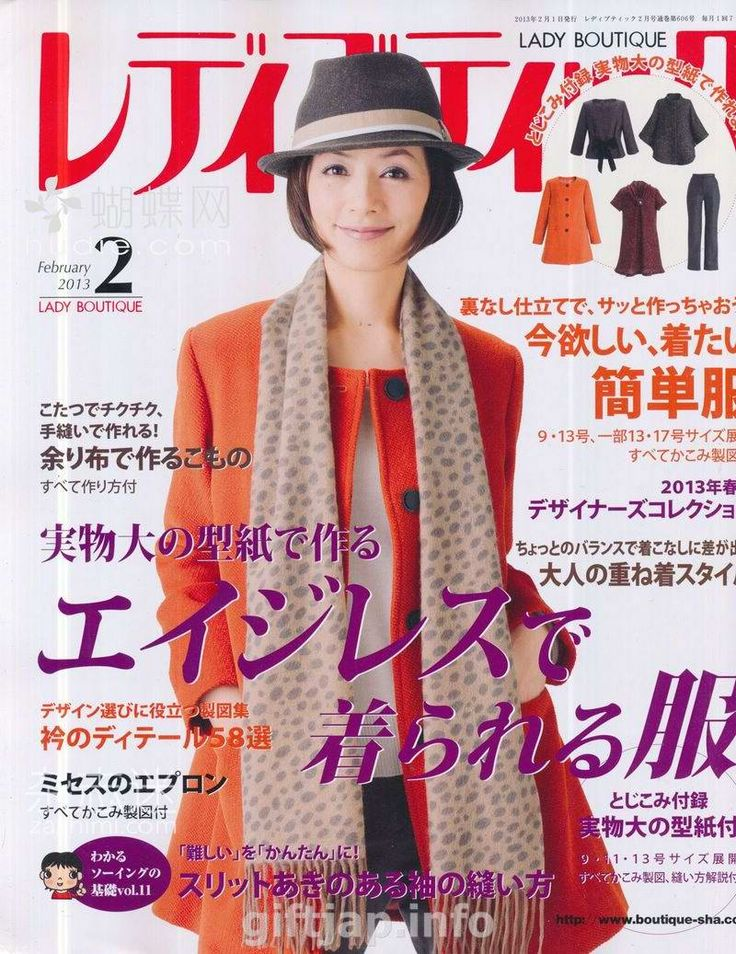giftjap.info - Интернет-магазин | Japanese book and magazine handicrafts - Lady Boutique № 2 2013